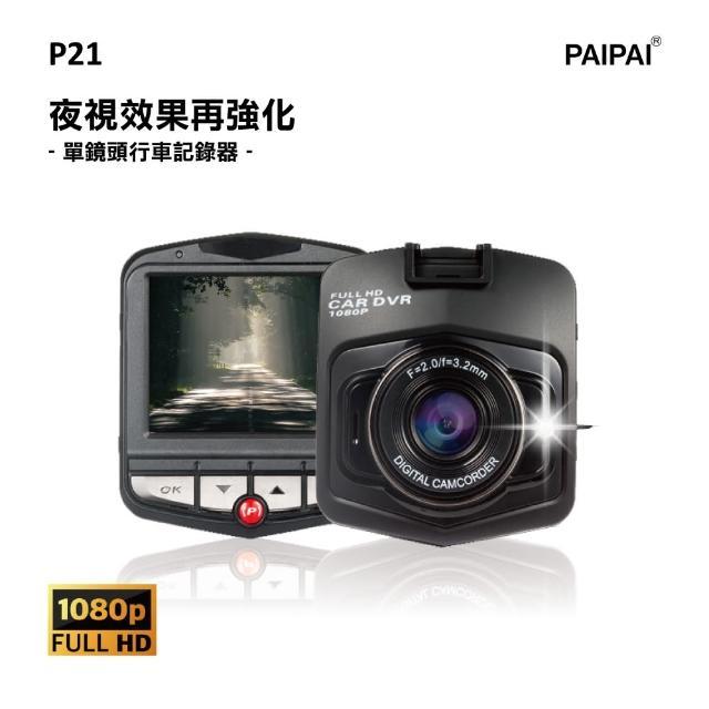 【PAIPAI】P21