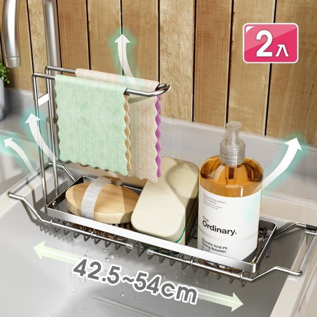 【慢慢家居】304不鏽鋼可伸縮抹布水槽瀝水架(2入)/