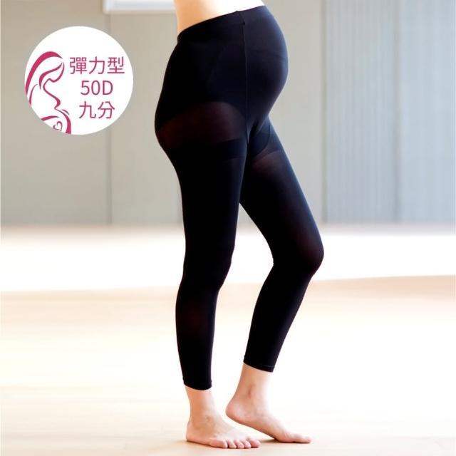 【公主童襪】50D超細纖維九分孕婦褲襪(黑、膚)/