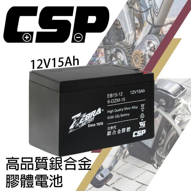 【CSP】EB15-12銀合金膠體電池12V15Ah(等同6-DZM-15.電動車電池.REC14-12)/