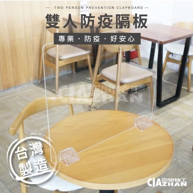 【空間特工】雙人防疫隔板(2人)EPA302(防疫隔板