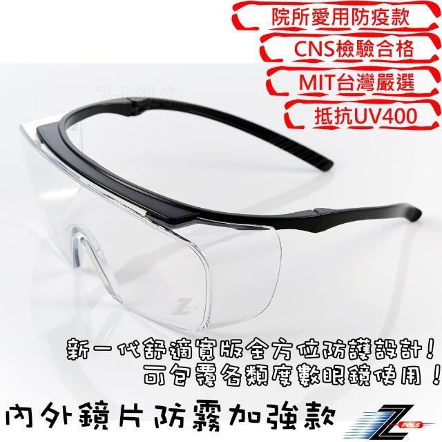 【Z-POLS】防霧升級款M28