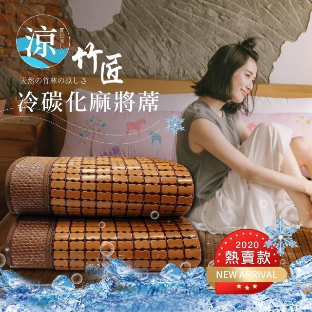 【夢之語】竹匠手作3D冷碳化麻將蓆(單人/附收納袋)/