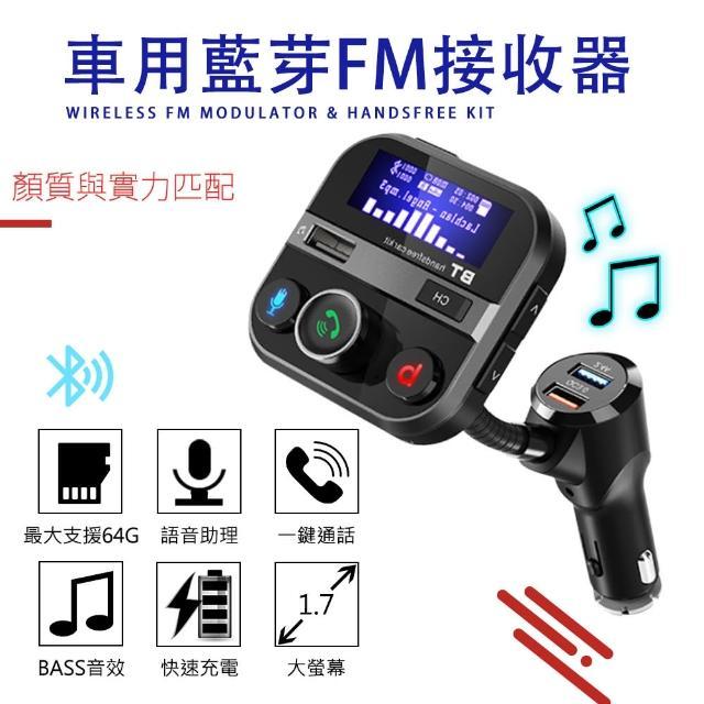 【勝利者】車用藍芽MP3播放器