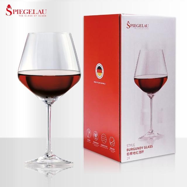 【Spiegelau】德國Style伯根地紅酒杯(如有缺貨