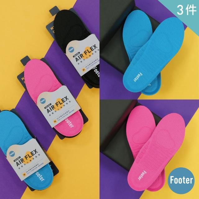 【Footer】兒童旋壓抗引機能鞋墊(PF05黑+粉+藍)/