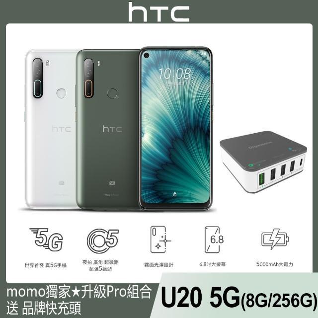 40W閃充充電器組【HTC
