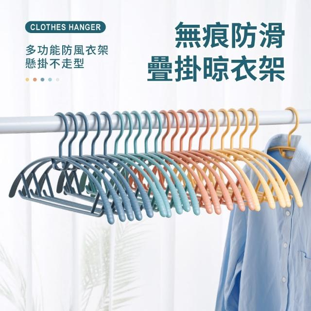 【IDEA】半弧形無痕防滑疊掛晾曬衣架(60入)/