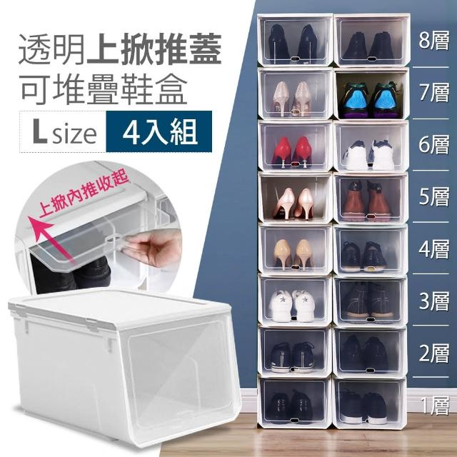 【Mr.Box】超耐重組合式透明掀蓋可加疊鞋盒收納箱(升級加高加大款4入-灰白)/
