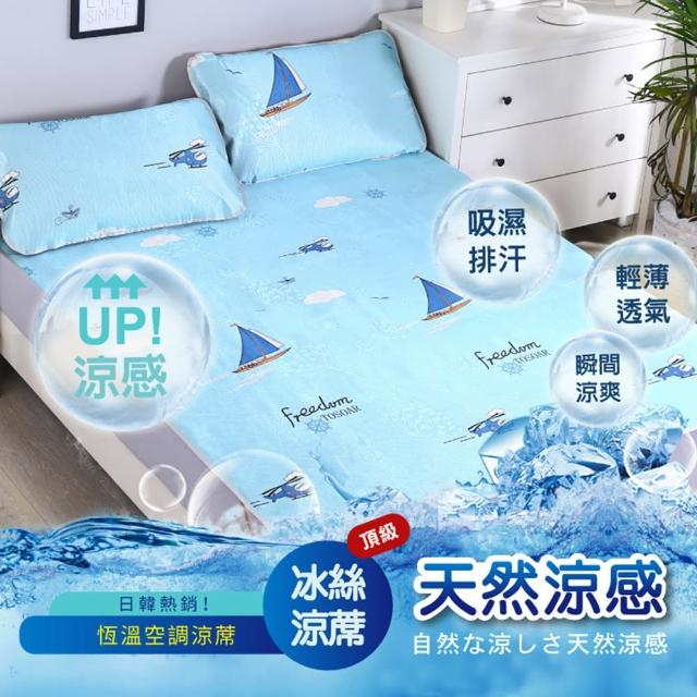 【DaoDi】全新頂級超涼爽冰絲涼蓆(尺寸雙人:床墊x1+枕套x2/組多款任選)/