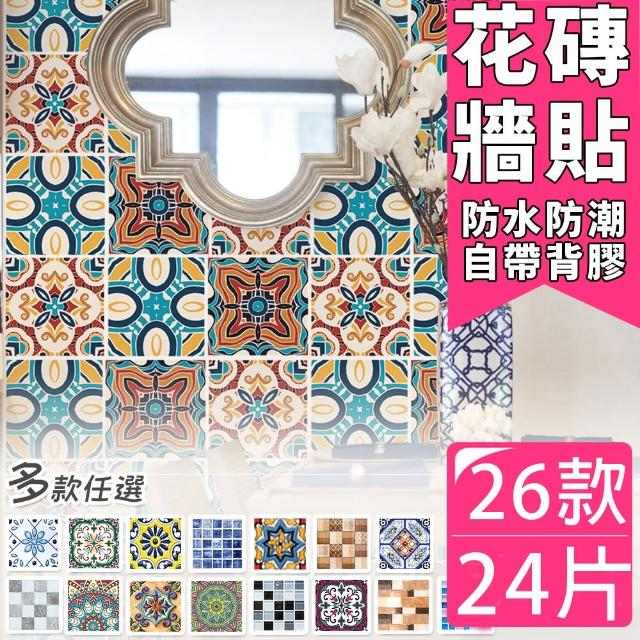 【半島良品】任選4組24片/歐風防水自黏磁磚貼