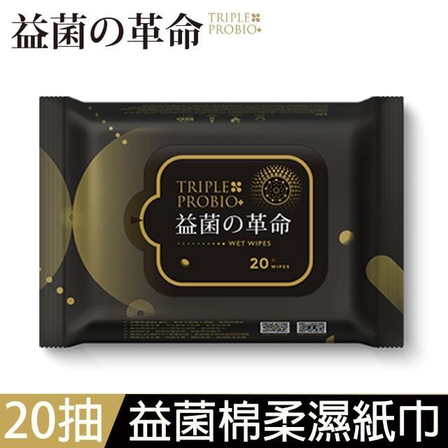 【益菌革命】益生菌抗菌可分解濕紙巾(20抽/包)/