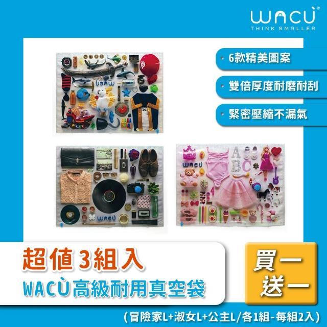 【WACU】買一送一!