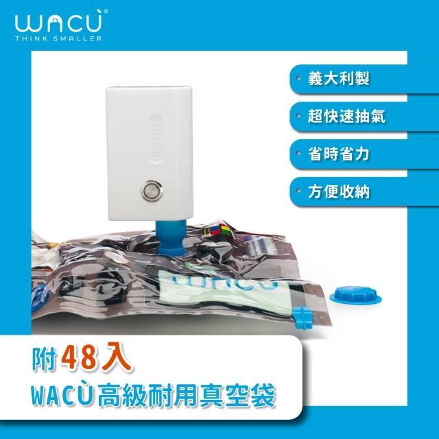 【WACU】義大利輕巧收納真空壓縮機(附24組48入真空袋&款式和SIZE可指定或隨機出貨)/