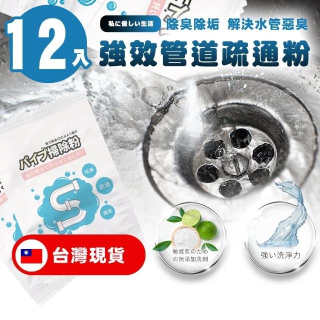 【一丁目電販】日本酵素超強清潔疏通粉(買六送六防疫超值組)/