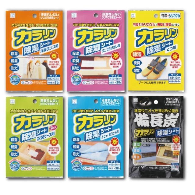 【日本原裝KOKUBO小久保】可重複使用抽屜鞋櫃衣櫥櫃防潮除濕袋(除濕包顆粒變色版)/