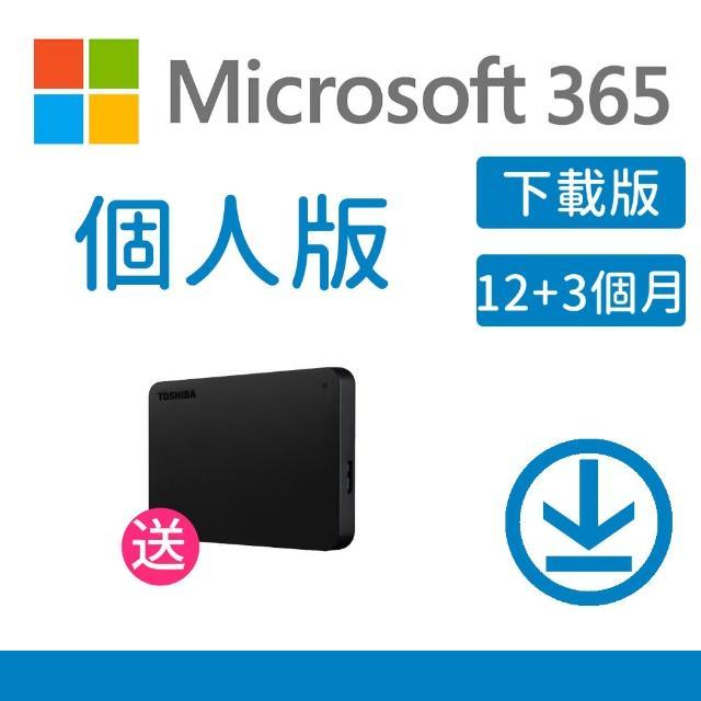 【超值1TB行動硬碟組】微軟