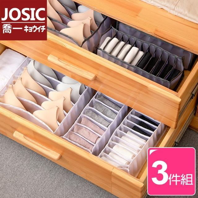 【JOSIC】日系加厚網布貼身衣物內衣收納盒(三件組6格+7格+11格)/