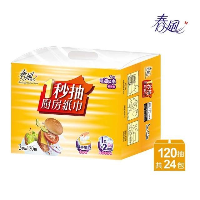 【春風】抽取式廚房紙巾120抽*3包*8串/