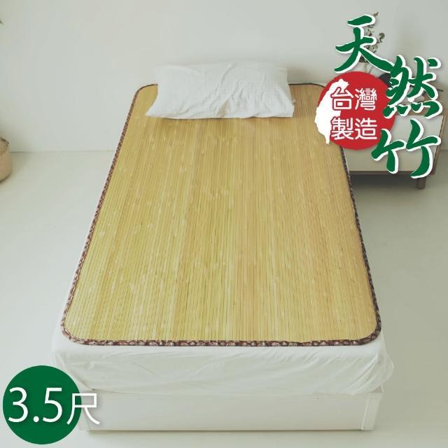 【絲薇諾】MIT和風中青竹蓆/涼蓆(單人加大3.5尺)/