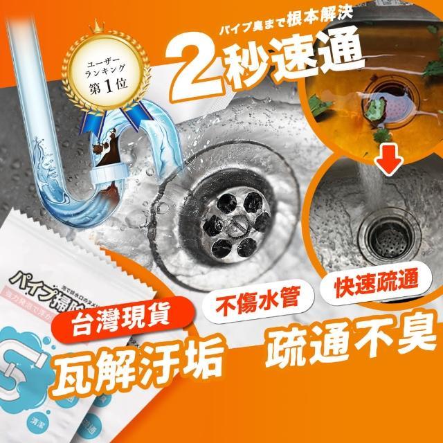 【一丁目電販】日本酵素超強清潔疏通粉(買六送六高防疫超值組)/