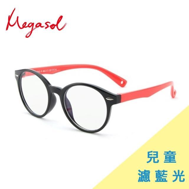 【MEGASOL】UV400抗藍光兒童眼鏡(防輻射、UV400、濾藍光護目鏡KDF8217-五色可選)/