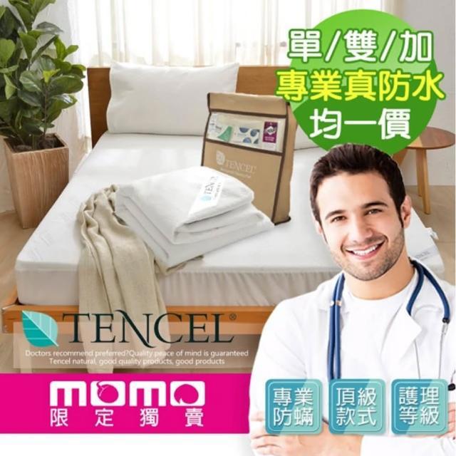 【A-nice滿2件送$118mo幣】100%真防水天絲護理級專業物理性防蹣床包保潔墊