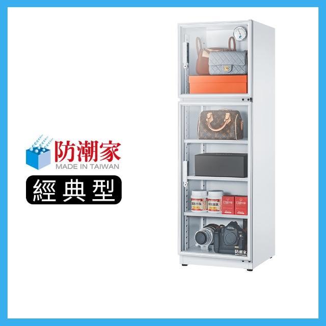 【防潮家】185公升白色電子防潮箱(DW-200C)/