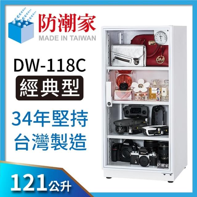 【防潮家】121公升白色電子防潮箱(DW-118C)/