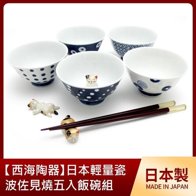 【西海陶器】日本輕量瓷波佐見燒五入飯碗組-藍丸紋(11.5x6.5cm/325ml)/