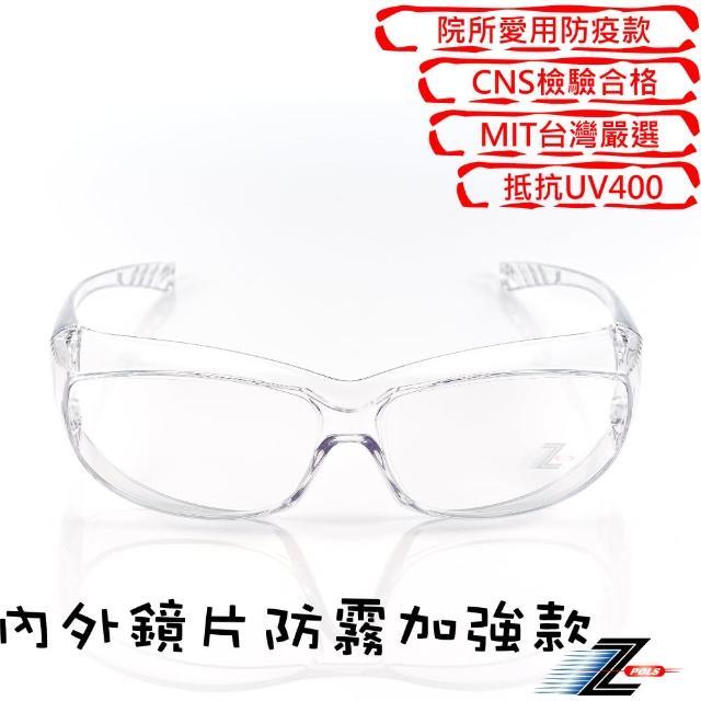 【Z-POLS】防霧升級款Z060可包覆眼鏡於內設計