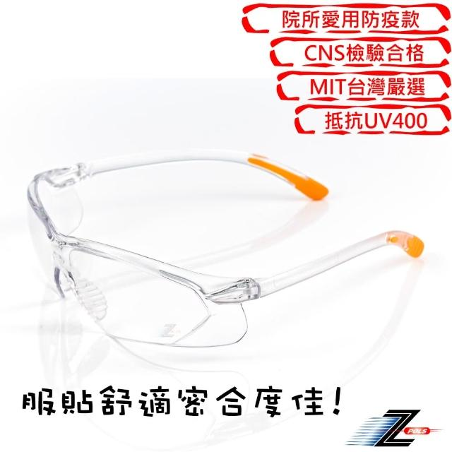 【Z-POLS】MIT台灣製高品質防疫透明護目眼鏡