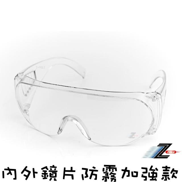 【Z-POLS】防霧升級款可包覆眼鏡於內全透明PC防爆鏡片