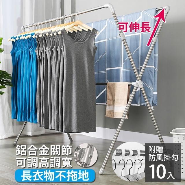 【晴天媽咪】加長2.4M可調高鋁合金配件不鏽鋼X型伸縮曬衣架(贈10個防風掛勾)/