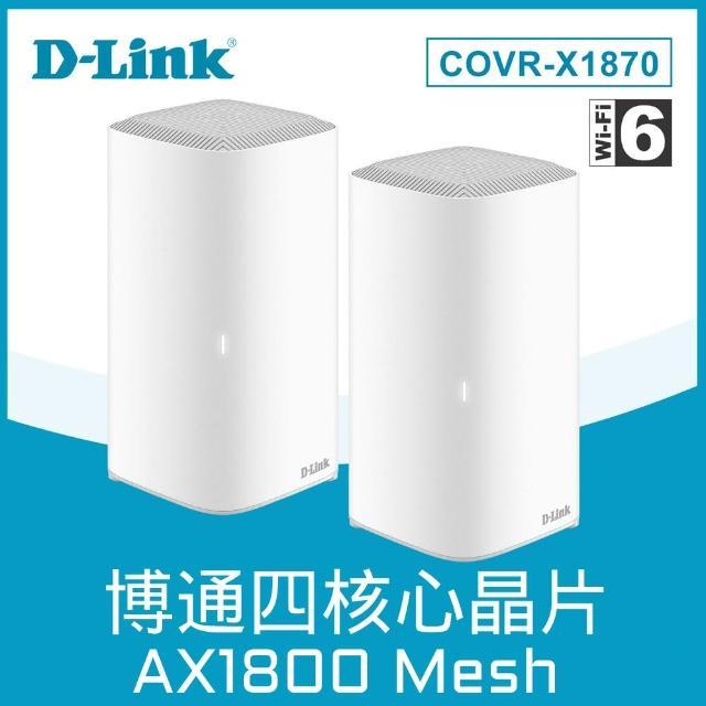 【攝影機組】(2入)D-Link