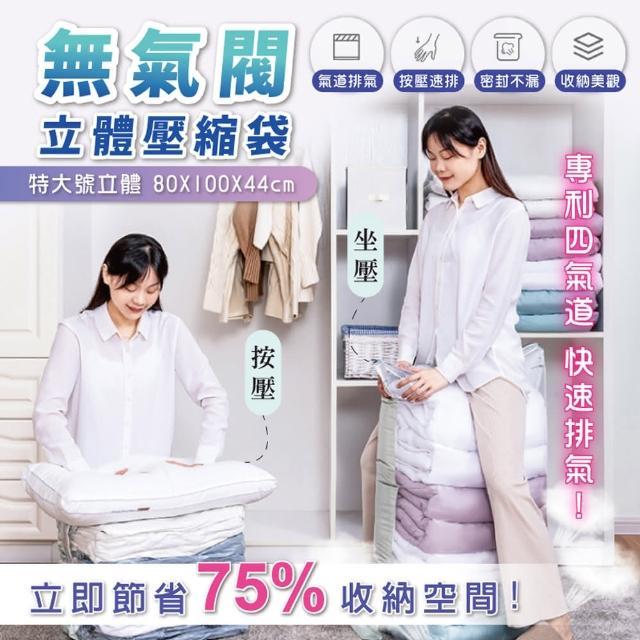 【太力】超大無氣閥免抽氣立體收納壓縮袋(3入組)/