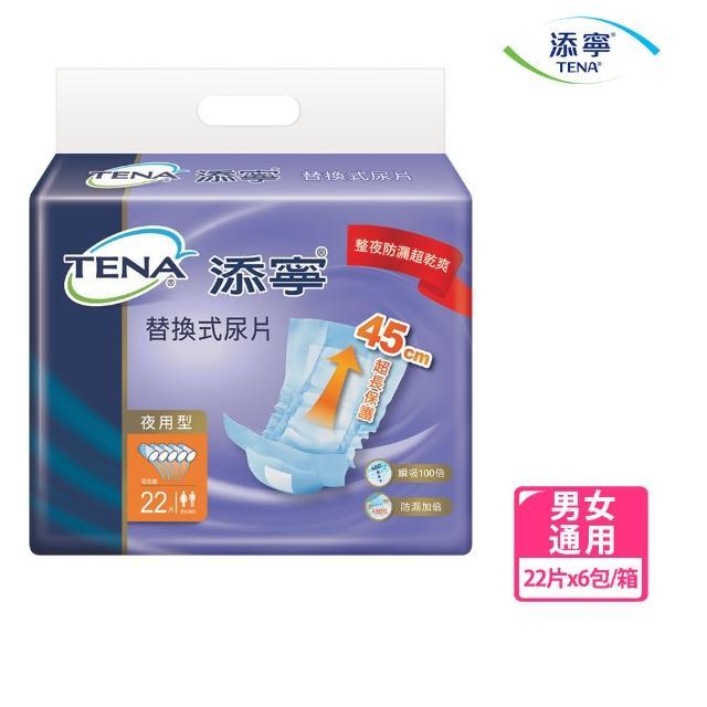 【添寧】尿片夜用型50*24cm(22片x6包/箱購)/