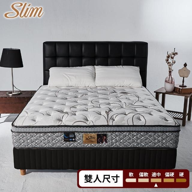 【SLIM奢華型】天絲乳膠記憶膠防蹣獨立筒床墊-618限定防疫好眠(雙人5尺)/