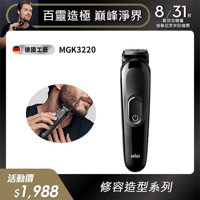 【德國百靈BRAUN】多功能理髮修容造型器(MGK3220)/