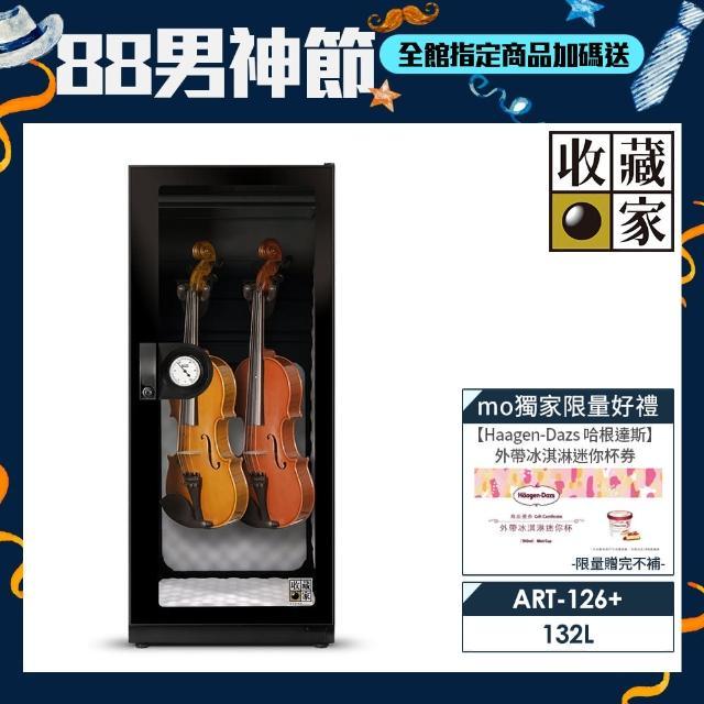 【收藏家】132公升小提琴中提琴專用電子防潮箱