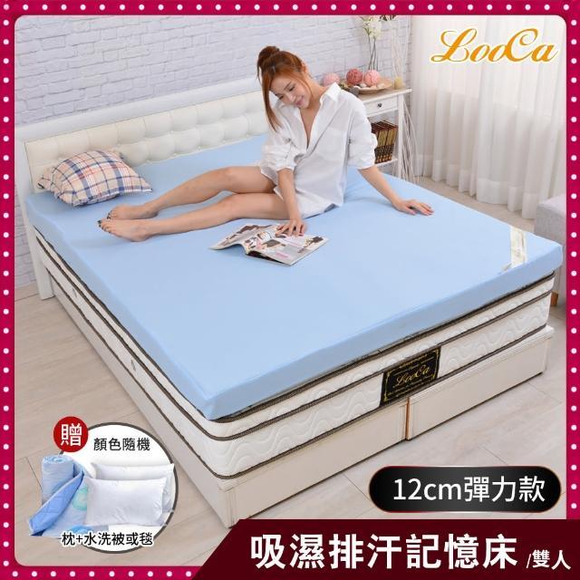 【送枕x2+毯】LooCa吸濕排汗12cm彈力記憶床墊-共兩色(雙人5尺-獨家)-618限定防疫好眠/