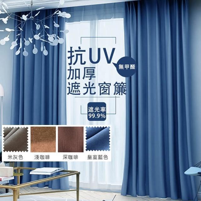 韓國媽媽最愛抗UV加厚遮光窗簾/