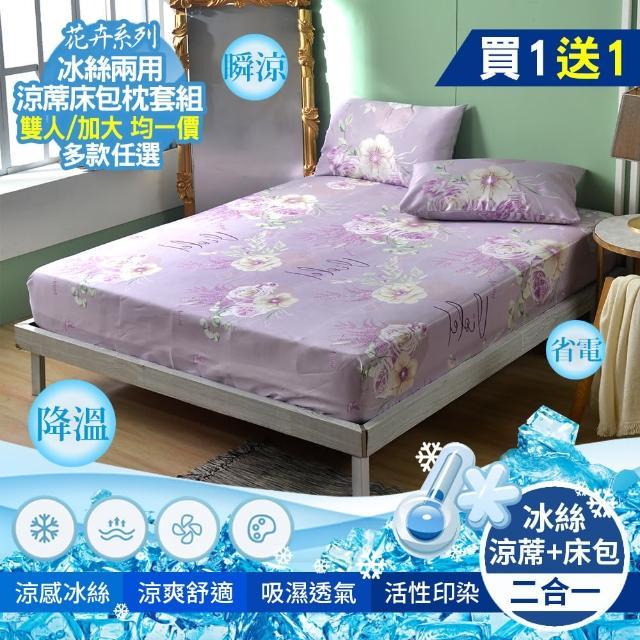 【買一送一-京都手祚】花卉系列冰絲兩用涼蓆床包枕套3件組(雙人&加大