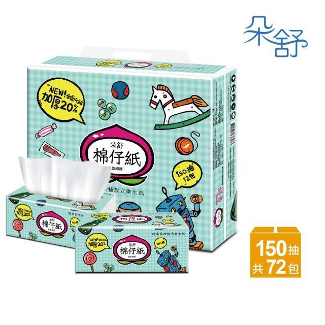 【朵舒】超厚柔棉仔紙抽取式衛生紙(150抽x12包x6袋/箱)/
