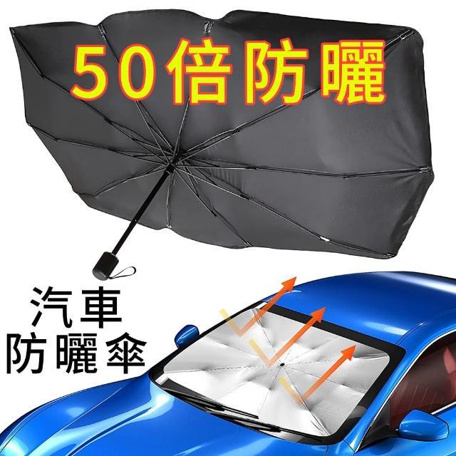 【傘爵】50倍防曬