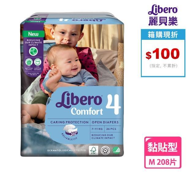 【麗貝樂】嬰兒尿布/紙尿褲4號(M