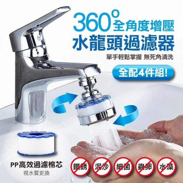 全角度增壓水龍頭過濾器/