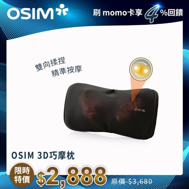 【OSIM】3D巧摩枕