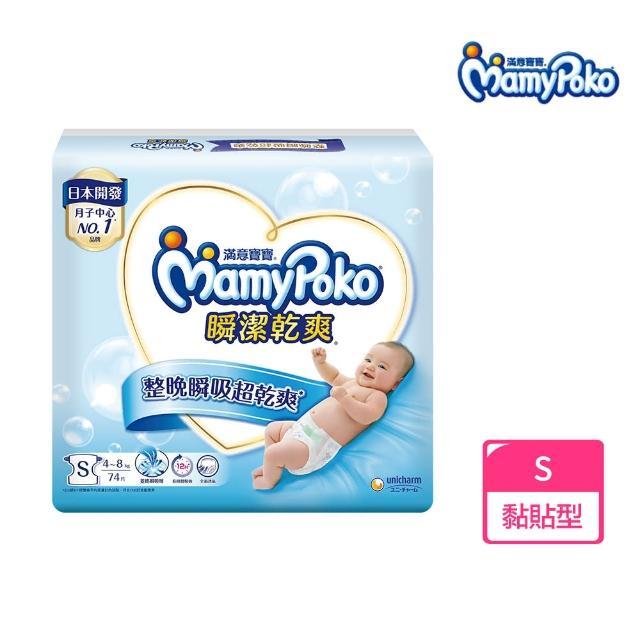 【滿意寶寶】瞬潔乾爽S74片x4包/箱/