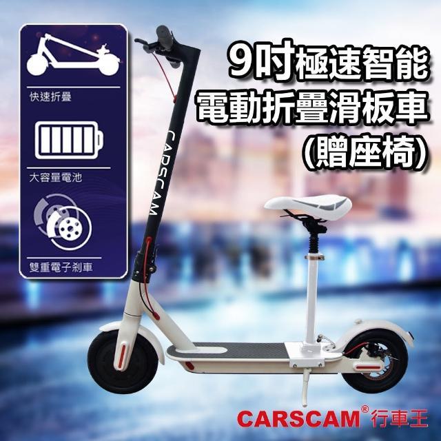 【CARSCAM】9吋折疊代步電動滑板車(坐駕版)/
